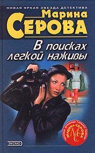 Марина Серова - Неземное создание