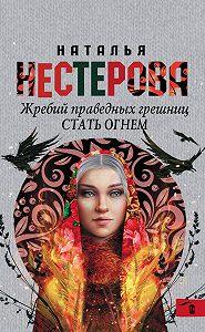 Наталья Нестерова - Стать огнем