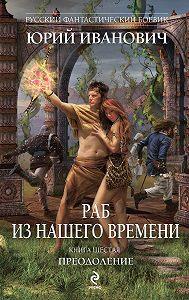 Юрий Иванович -Преодоление