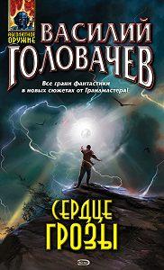 Василий Головачев -Ангел-хранитель