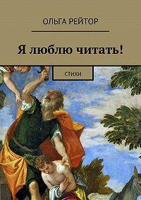 Ольга Рейтор -Я люблю читать! Стихи