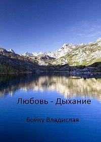 Владислав Бойку -Любовь-Дыхание. Духовная поэзия