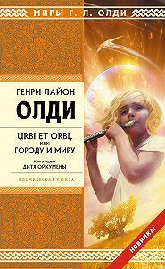 Генри Лайон Олди -Дитя Ойкумены