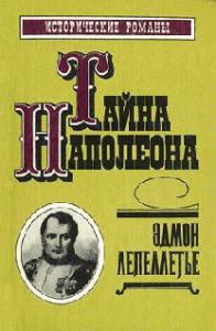 Эдмон Лепеллетье -Фаворитка Наполеона