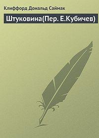 Клиффорд Саймак -Штуковина(Пер. Е.Кубичев)