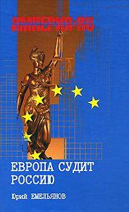 Юрий Емельянов -Европа судит Россию