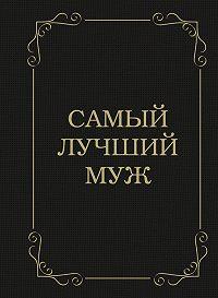 Д. Крашенинникова -Самый лучший муж