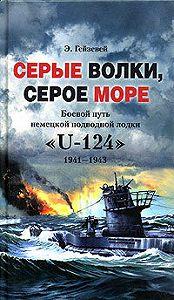 Э. Гейзевей -Серые волки, серое море. Боевой путь немецкой подводной лодки «U-124». 1941-1943
