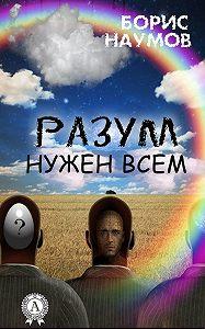 Борис Наумов - Разум нужен всем