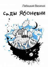 Василий Лабецкий -Сады Ябоневни