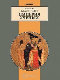 Владимир Малявин -Империя ученых