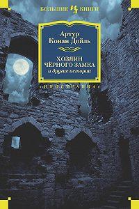 Артур Конан Дойл -Хозяин Черного Замка и другие истории (сборник)
