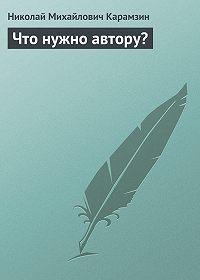 Николай Карамзин -Что нужно автору?