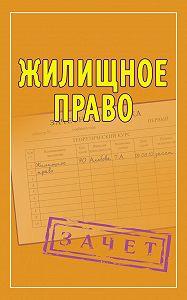 Татьяна Альбова -Жилищное право. Шпаргалки