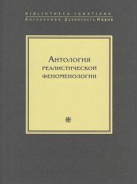 Коллектив Авторов -Антология реалистической феноменологии