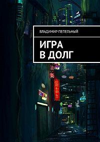 Владимир Пепельный -Игра вдолг