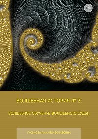Анна Гуськова -Волшебная история № 2: Волшебное обучение Волшебного судьи