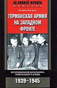 Зигфрид Вестфаль - Германская армия на Западном фронте. Воспоминания начальника Генерального штаба. 1939-1945