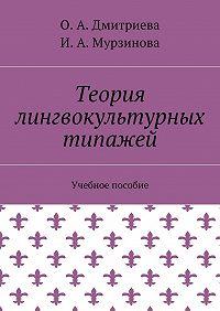 О. Дмитриева -Теория лингвокультурных типажей. Учебное пособие