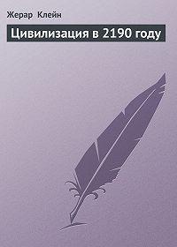 Жерар Клейн - Цивилизация в 2190 году