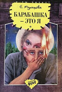 Екатерина Мурашова -Барабашка – это я
