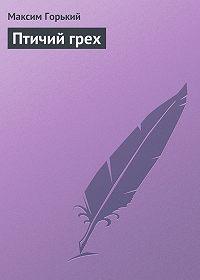 Максим Горький -Птичий грех