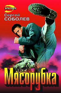 Сергей Соболев - Мясорубка