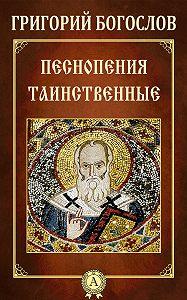 Григорий Богослов - Песнопения таинственные