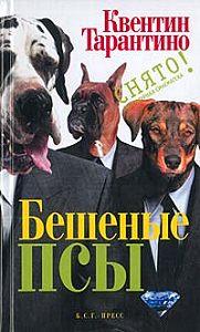 Квентин Тарантино - Бешеные псы