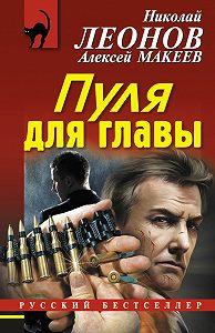 Алексей Макеев -Пуля для главы
