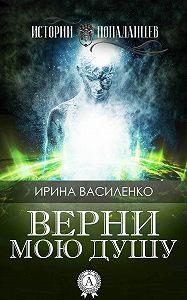 Ирина Василенко -Верни мою душу
