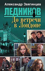 Александр Звягинцев -До встречи в Лондоне