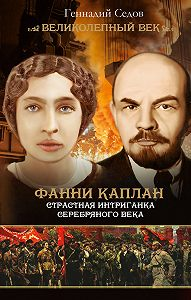Геннадий Седов -Фанни Каплан. Страстная интриганка серебряного века