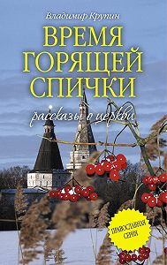 Владимир Николаевич Крупин -Время горящей спички (сборник)