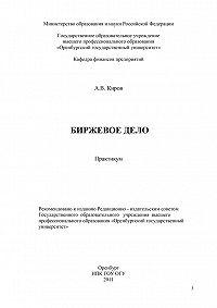 А. Киров -Биржевое дело