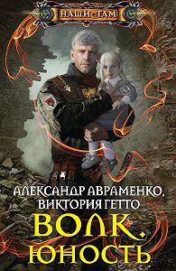 Александр Авраменко -Волк. Юность