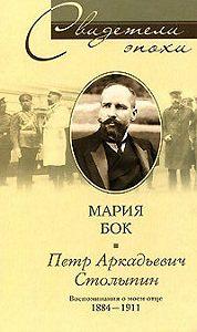 Мария фон Бок -Петр Аркадьевич Столыпин. Воспоминания о моем отце. 1884-1911