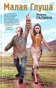 Мария Галина - Малая Глуша