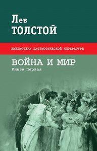 Лев Толстой -Война и мир. Книга первая