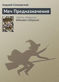 Анджей  Сапковский -Меч Предназначения
