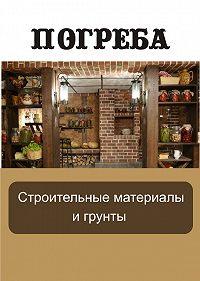 Илья Мельников -Строительные материалы и грунты