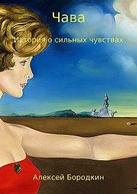 Алексей Бородкин -Чава. История о сильных чувствах