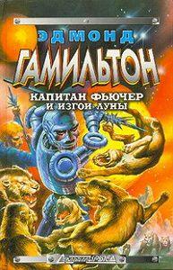 Эдмонд Гамильтон -Чародей с Марса