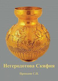 Сергей Проходов -Негеродотова Скифия