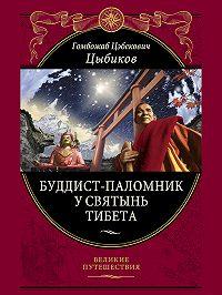 Гомбожаб Цыбиков - Буддист-паломник у святынь Тибета