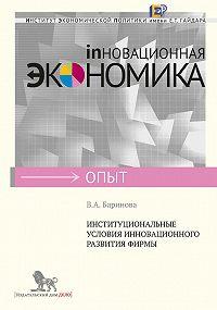 В. Баринова - Институциональные условия инновационного развития фирмы
