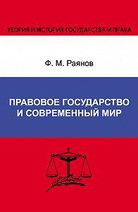 Фанис Раянов - Правовое государство и современный мир