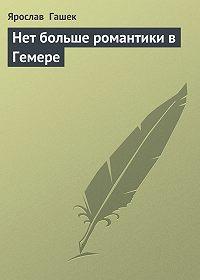 Ярослав  Гашек -Нет больше романтики в Гемере