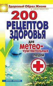 Татьяна Лагутина - 200 рецептов здоровья для метеочувствительных людей