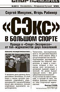 Игорь Рабинер -«СЭкс» в большом спорте. Правда о «Спорт-Экспрессе» от топ-журналистов двух поколений